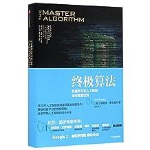 终极算法(机器学习和人工智能如何重塑世界)(精)