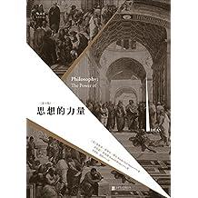 思想的力量(第9版)(美国大学都在用的哲学教材,纵览西方古今哲学流派,塑造人文思想的经典著作。)