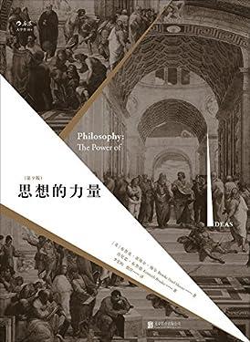 思想的力量(第9版)(美國大學都在用的哲學教材,縱覽西方古今哲學流派,塑造人文思想的經典著作。)