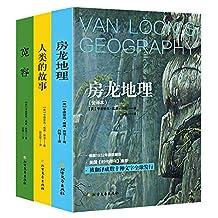 房龙经典三部曲:人类的故事+宽容+房龙地理(套装共3册)