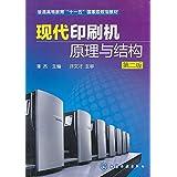 现代印刷机原理与结构(第2版)