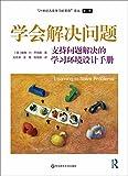 学会解决问题:支持问题解决的学习环境设计手册