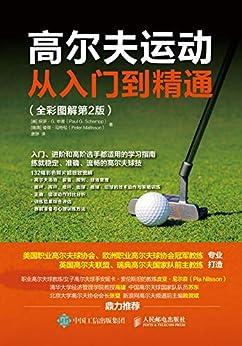 """""""高尔夫运动从入门到精通(全彩图解第2版)"""",作者:[保罗·G· 申普, 彼得·马特松]"""