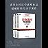 诺贝尔经济学奖经典收藏版(自由选择、生活中的经济学、增长的极限)(套装三册)