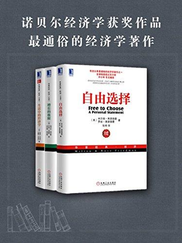 诺贝尔经济学奖经典收藏版