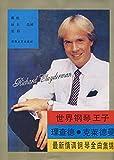 世界钢琴王子理查德•克莱德曼最新情调钢琴金曲集锦