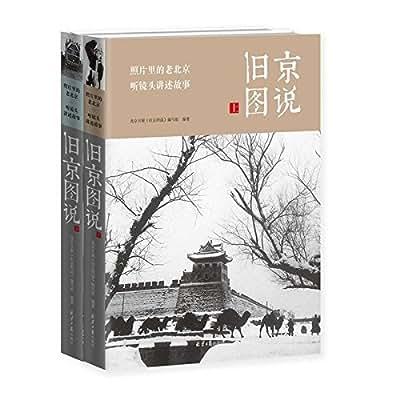 旧京图说.pdf