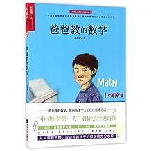 孙路弘儿童智力发展系列:爸爸教的数学