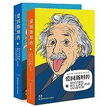 愛因斯坦傳(全2冊)(超級暢銷書《史蒂夫·喬布斯傳》作者艾薩克森力作,愛因斯坦所有文檔解密之后的第一部愛因斯坦生活傳記)