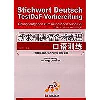 新求精德福备考教程:口语训练(修订版)