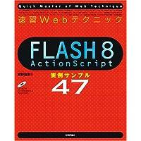 速習WebテクニックFLASH 8 ActionScript実例サンプル47