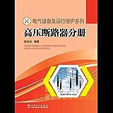 电气设备及运行维护系列.高压断路器分册