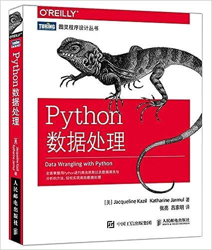 《Python数据处理》封面