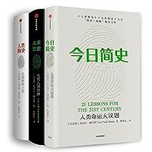 人类简史三部曲:尤瓦尔·赫拉利作品(套装共3册)(两种封面 随机发货)