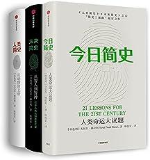 今日简史+未来简史+人类简史(套装共3册)