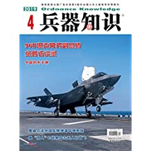 兵器知识 月刊 2019年04期