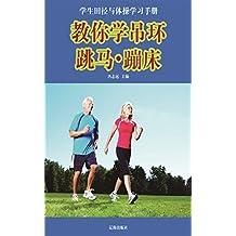 教你学吊环·跳马·蹦床 (学生田径与体操学习手册 2)
