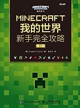 MINECRAFT我的世界 新手完全攻略(第3版)(异步图书)