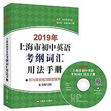 2019年上海市初中英语考纲词汇用法手册