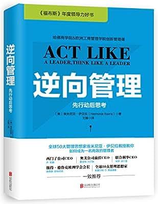 逆向管理:先行动后思考.pdf