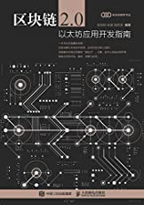 区块链2.0:以太坊应用开发指南