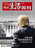 三联生活周刊·美国之惑:特朗普时代开启(2016年47期)