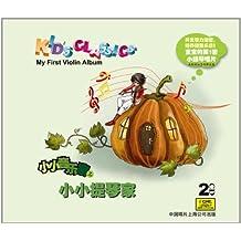 小小音乐家:小小提琴家(2CD)