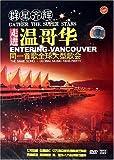 同一首歌全球大型歌会:走进温哥华(DVD)