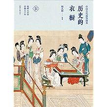历史的衣橱:中国古代服饰撷英(豆瓣评分8.8)(打开历史的衣橱,走入一场古代服饰的精品文化展览)
