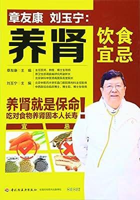 养肾饮食宜忌.pdf