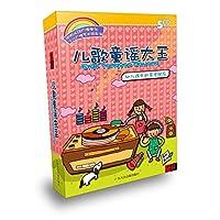 儿歌童谣大王:幼儿成长的好朋友(5CD)