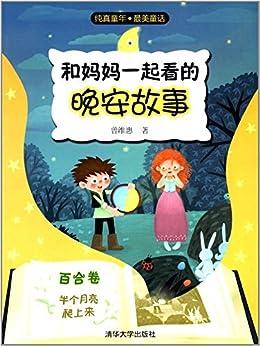 """""""和妈妈一起看的晚安故事(百合卷)- 半个月亮爬上来"""",作者:[曾维惠]"""