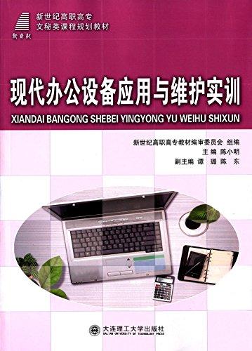 新世纪高职高专文秘类课程规划教材:现代办公设备应用与维护实训