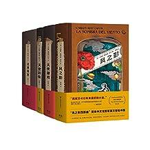 风之影四部曲(西班牙400年来销量最高的小说。四部曲完整版首次登陆国内)(套装共4册)