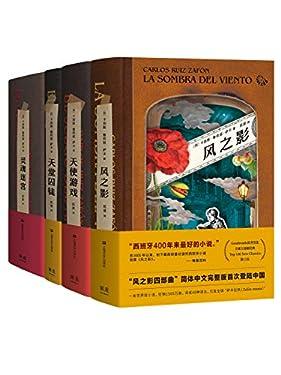 風之影四部曲(西班牙400年來銷量最高的小說。四部曲完整版首次登陸國內)(套裝共4冊)