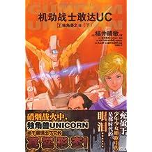 机动战士敢达UC2:独角兽之日(下)