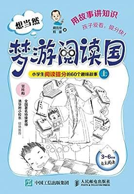 想当然梦游阅读国:小学生阅读提分的60个趣味故事.pdf