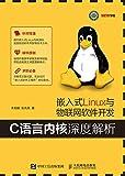 嵌入式Linux与物联网软件开发:C语言内核深度解析