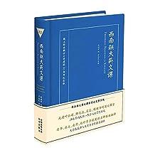 西南联大英文课(英汉双语版) (English Edition)