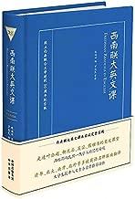 西南聯大英文課(英漢雙語版) (English Edition)