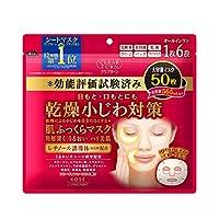 KOSE 高絲 CLEARTURN 肌膚飽滿 面膜 50片 帶贈品