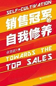销售冠军的自我修养【销售小白的逆袭攻略,受困于业绩增长乏力的销售精英之方案指南】