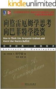 向格雷厄姆學思考,向巴菲特學投資 (華章經典·金融投資系列)