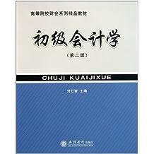 初级会计学(第2版)