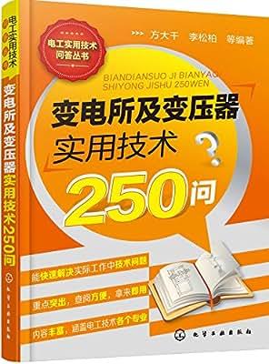 变电所及变压器实用技术250问.pdf