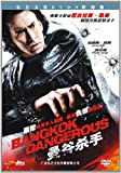曼谷杀手(DVD9)