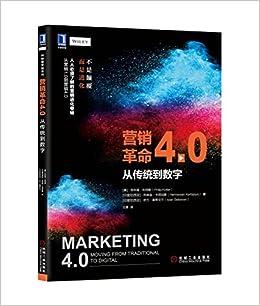 营销革命4.0:从传统到数字