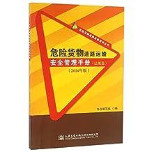 危险货物道路运输安全管理手册(法规篇)(2016年版)