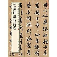 文徵明杂花诗卷--中华经典碑帖彩色放大本 (中华书局出品)