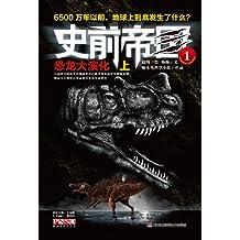 史前帝国1:恐龙大演化(上)